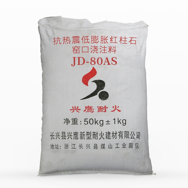 抗热震低膨胀红柱石窑口浇注料JD-80AS