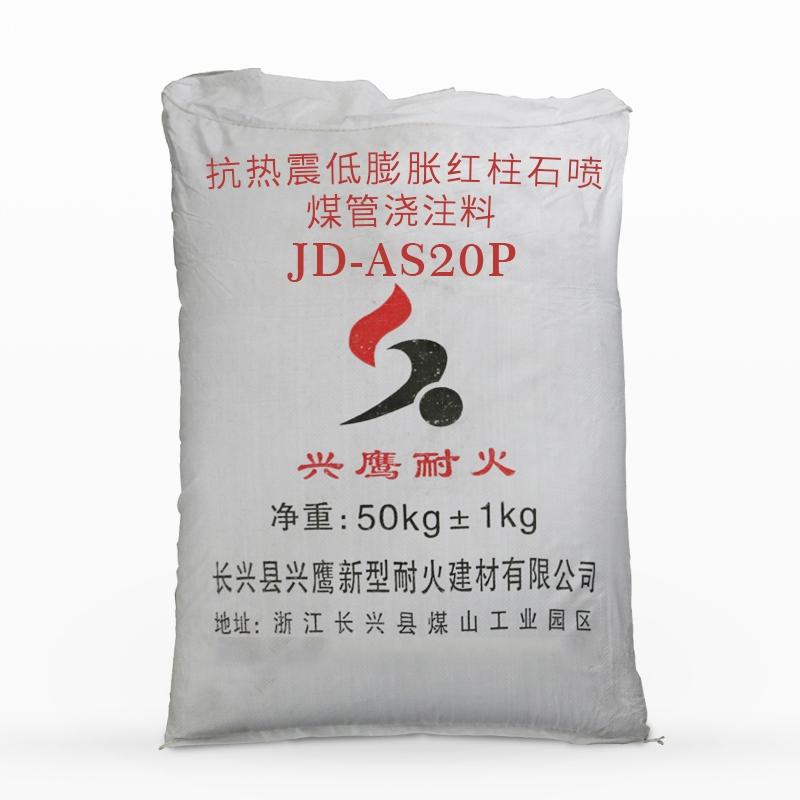 抗热震低膨胀红柱石喷煤管浇注料JD-AS20P