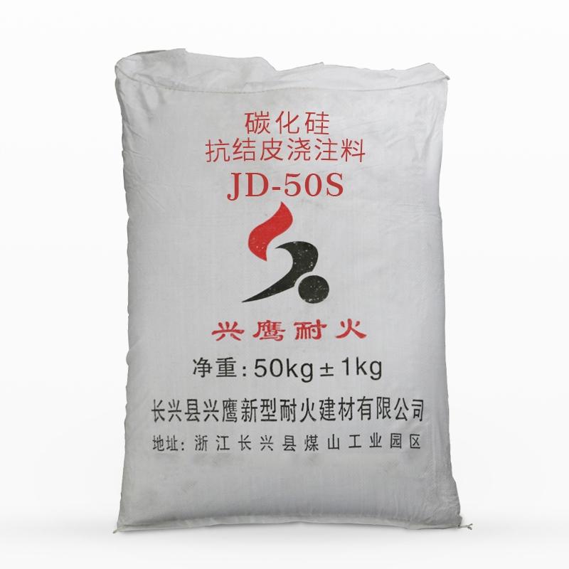 碳化硅抗结皮浇注料JD-50S