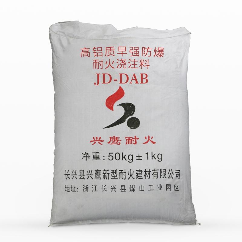 高铝质早强防爆耐火浇注料JD-DAB