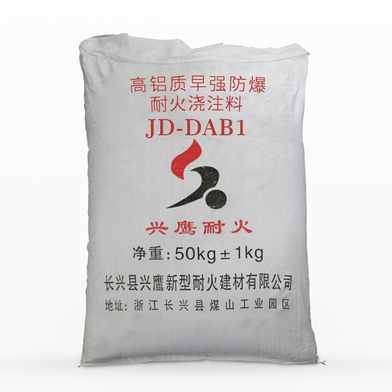 高铝质早强防爆耐火浇注料JD-DAB1