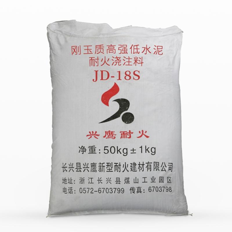 刚玉质高强低水泥耐火浇注料JD-18S