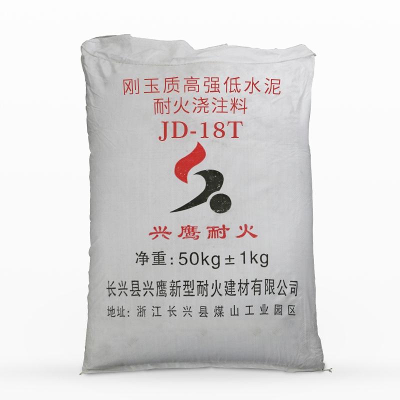 刚玉质高强低水泥耐火浇注料JD-18T