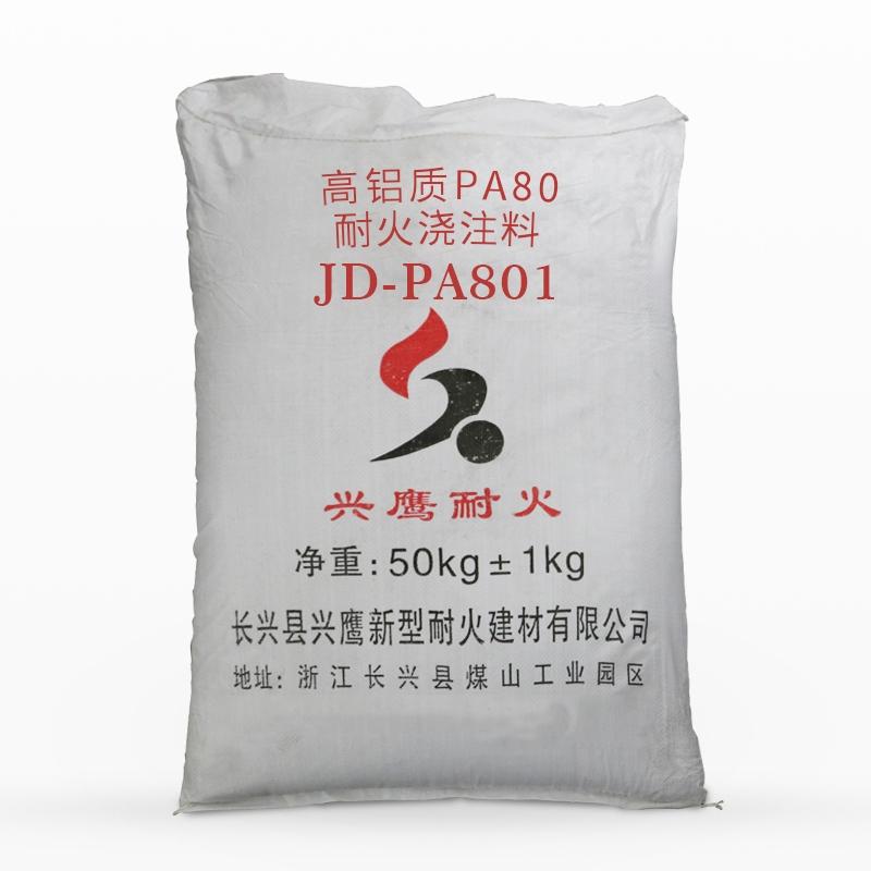 高铝质PA80耐火浇注料JD-PA801