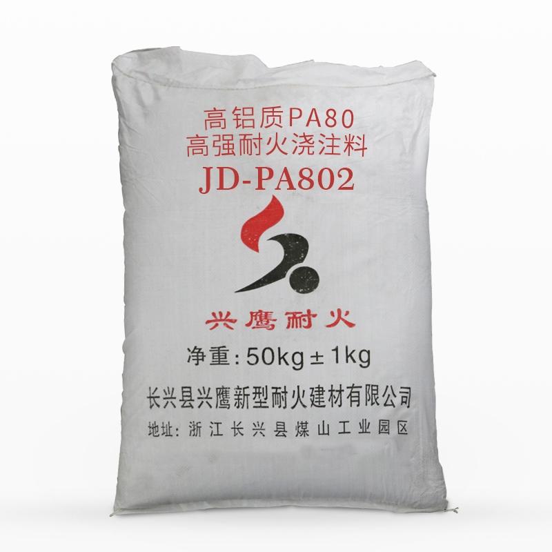 高铝质PA80高强耐火浇注料JD-PA802