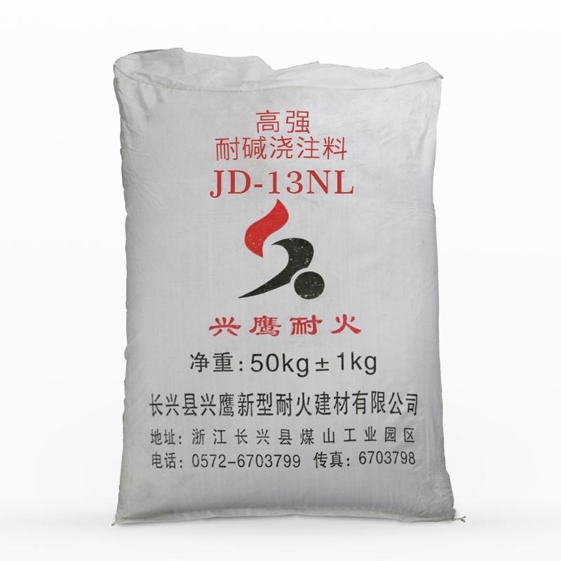 高强耐碱浇注料JD-13NL
